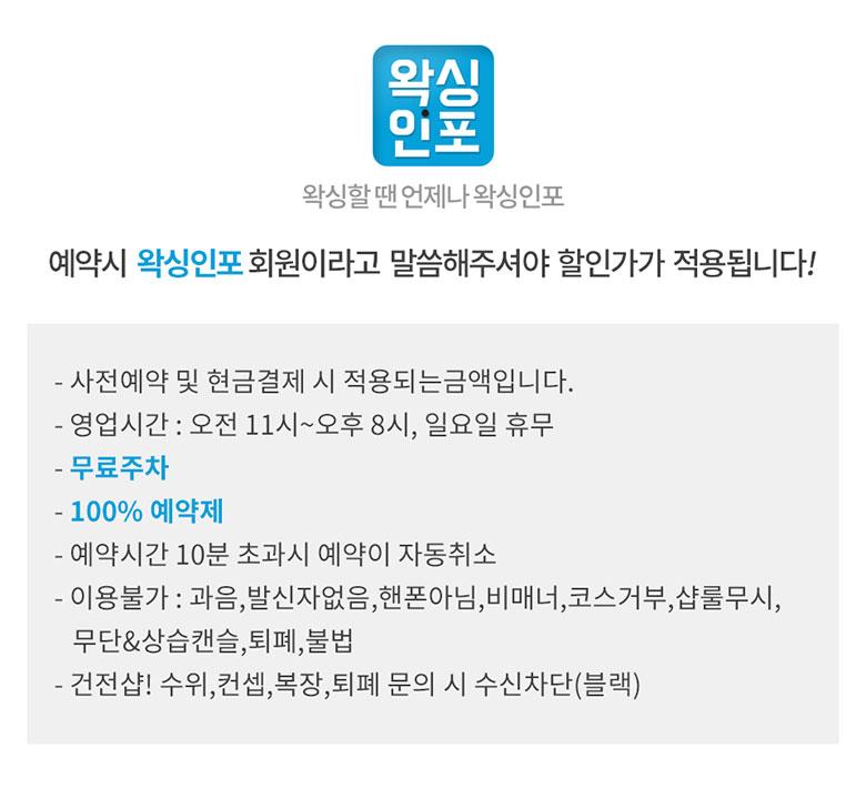 서울 _성북구_하월곡동_월곡역_아담뷰티_업체설명