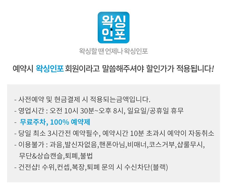 은평구왁싱_서울_은평구_불광동_연신내역_세이왁싱_업체설명