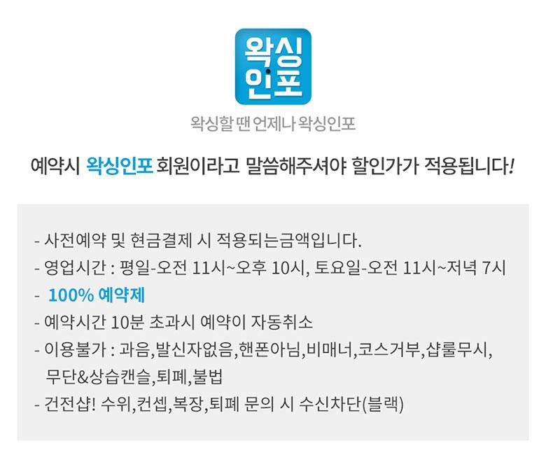 송파왁싱_서울_송파구_송파동_석촌역_메리왁싱_업체설명