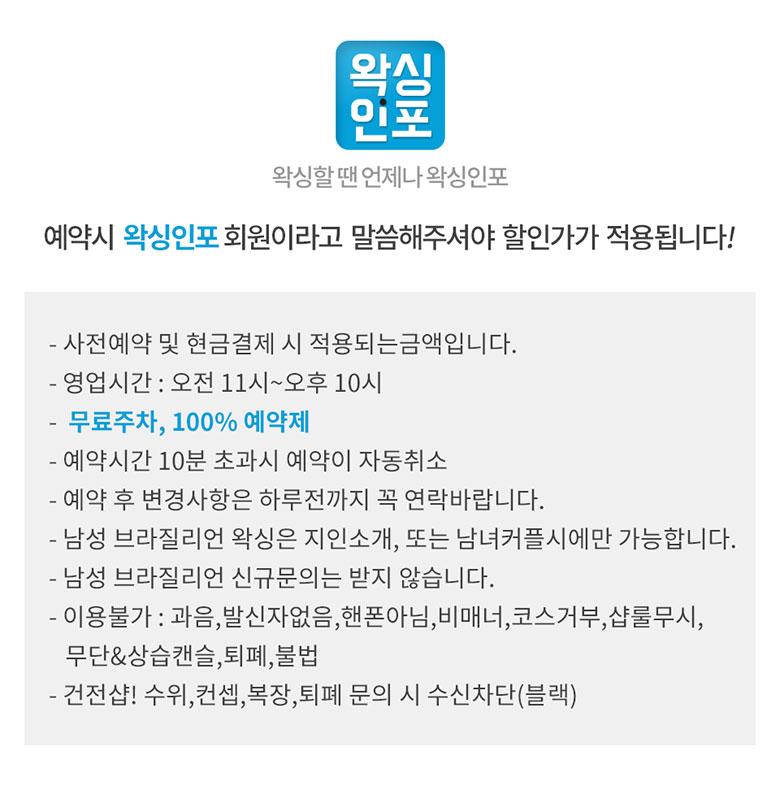 은평구왁싱_서울_은평구_갈현동_화이트뷰티앤왁싱_업체설명