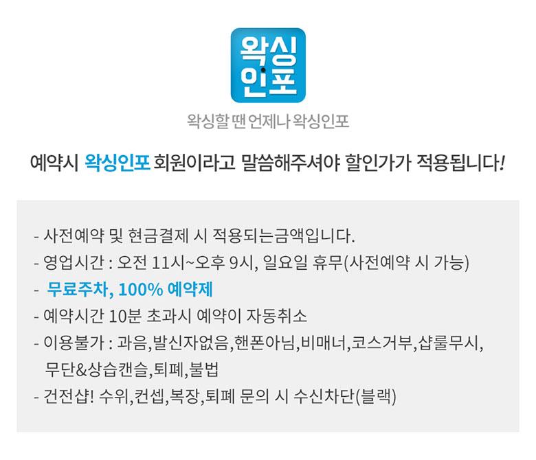 연신내왁싱_서울_은평구_대조동_연신내역_럭키레이디왁싱_업체설명