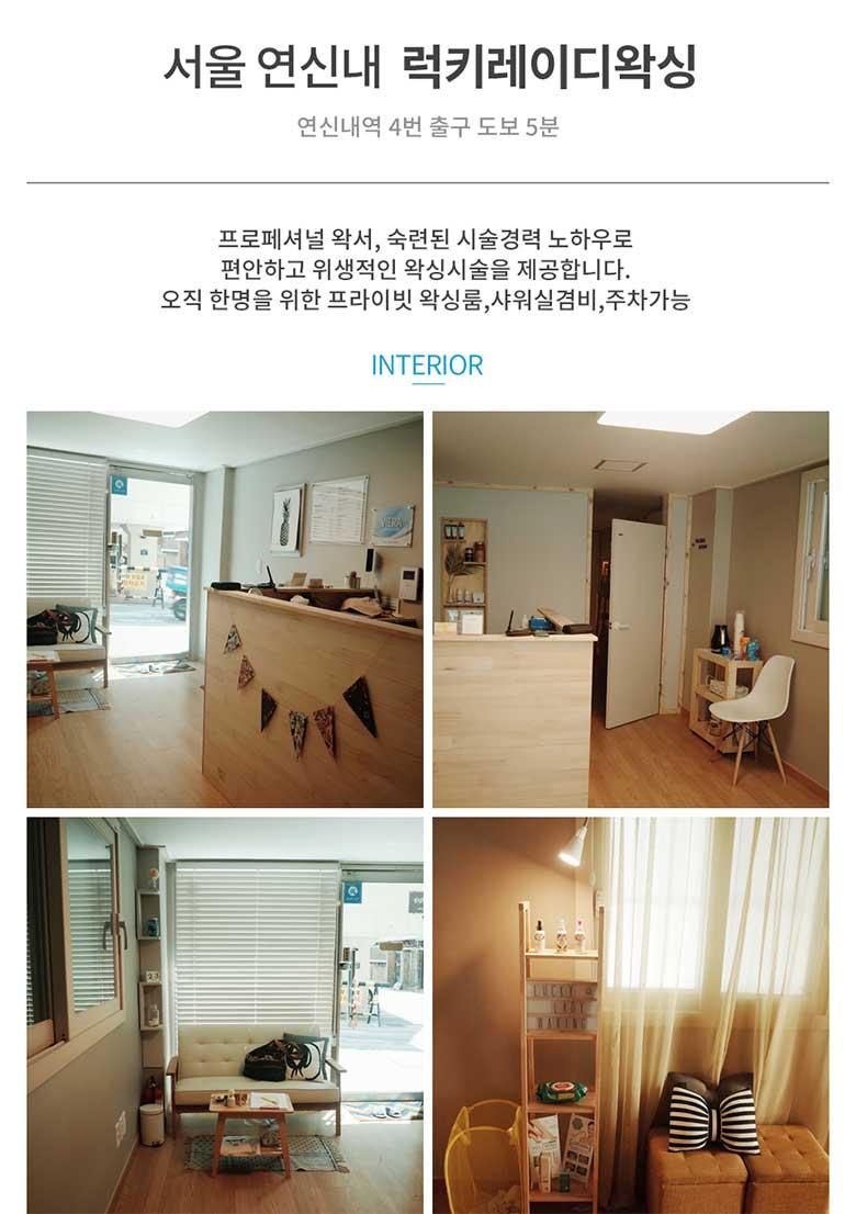 연신내왁싱_서울_은평구_대조동_연신내역_럭키레이디왁싱_업체사진