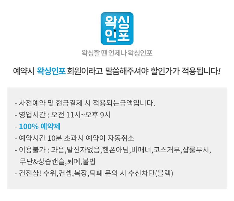 시흥동왁싱_서울_금천구_시흥동_틱톡샵_업체설명