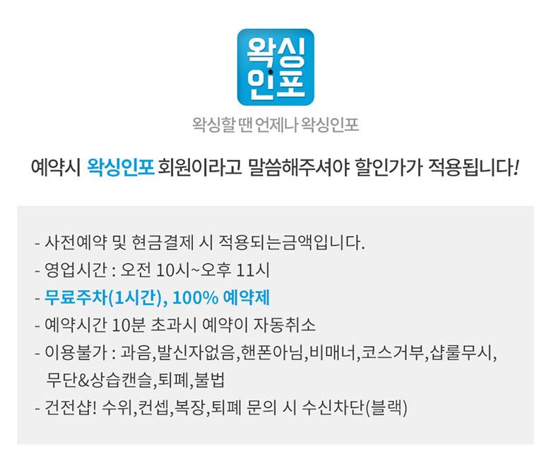 강남왁싱_서울_강남구_논현동_논현역_밀라노왁싱_업체설명