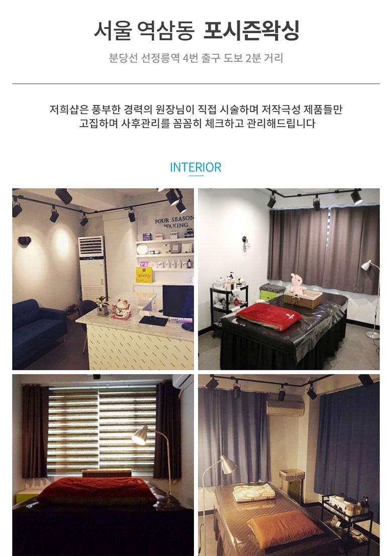 강남왁싱_서울_강남구_역삼동_선정릉역_포시즌왁싱_업체사진