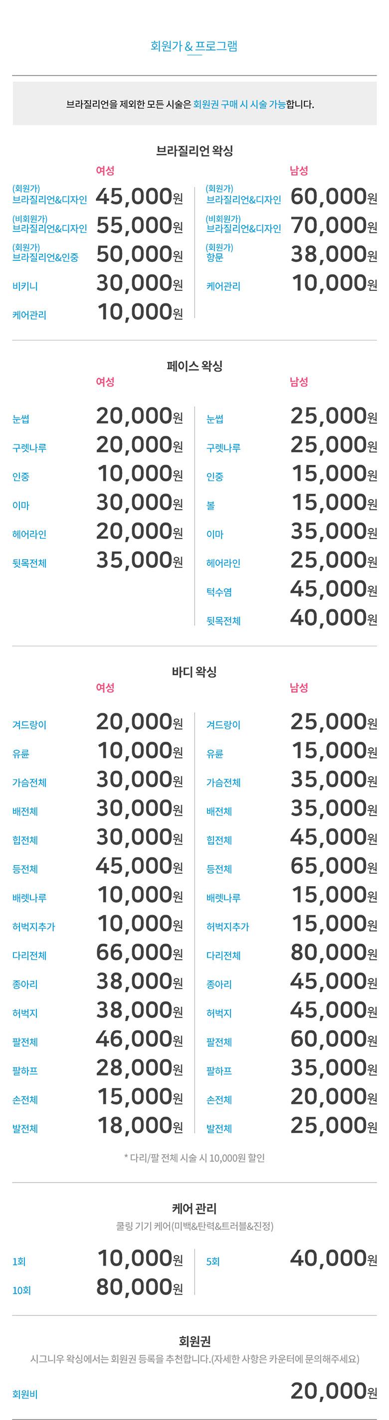강남왁싱_서울_강남구_논현동_신논현역_시그니우왁싱_업체가격