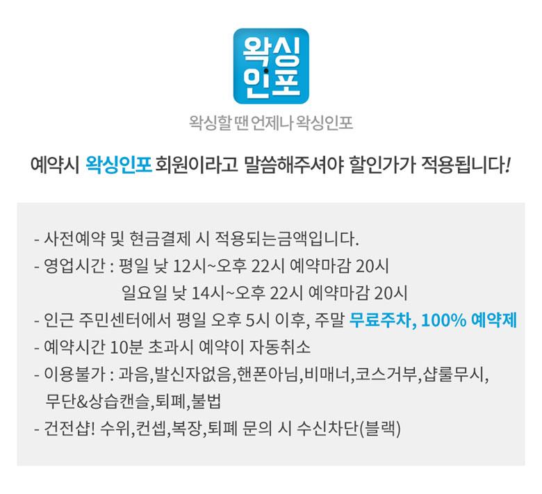 이태원역왁싱_서울_용산구_이태원동_이태원역_댄디타운_업체설명