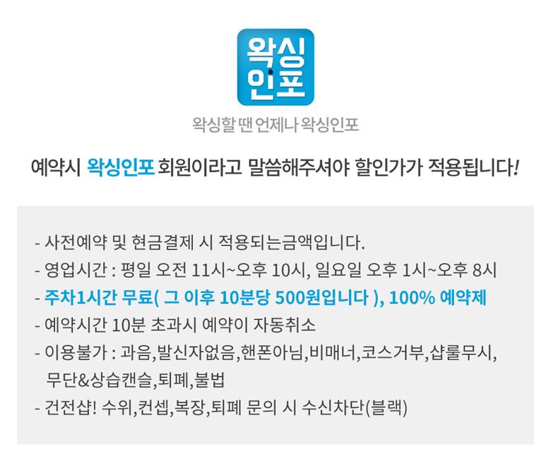 강남역왁싱_역삼역왁싱_강남구_역삼동_제니의왁싱스토리_남성전문_업체설명