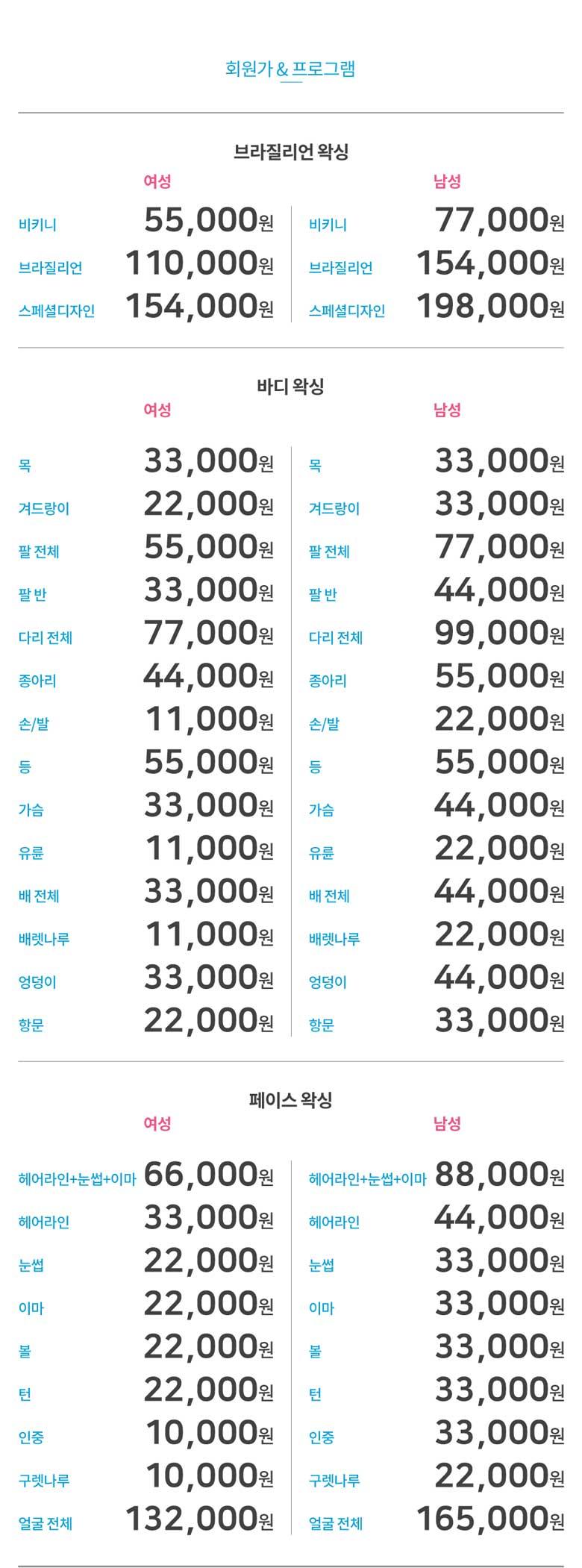 홍대왁싱_서울_마포구_서교동_홍대입구역_그레이왁싱_업체가격