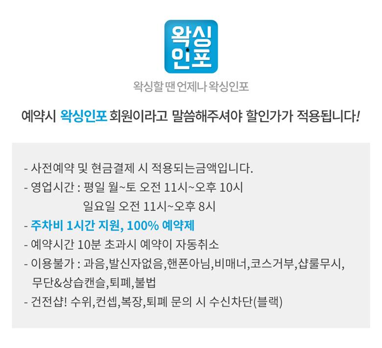 홍대왁싱_서울_마포구_서교동_홍대입구역_그레이왁싱_업체설명