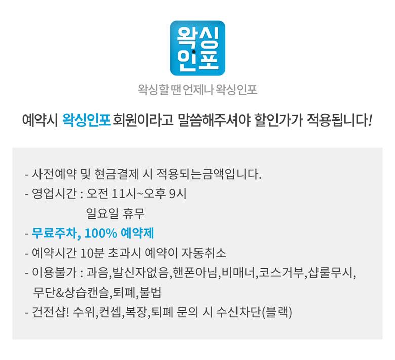 분당왁싱_경기_성남_분당구_정자동_정자역_라이콘스파에센셜블랑레니_업체설명