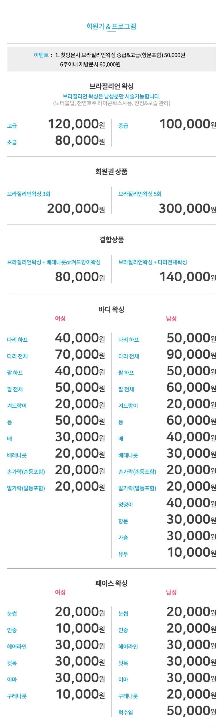 논현왁싱_신논현왁싱_강남왁싱_서울_강남구_논현동_신논현역_왁싱에미치다_업체가격