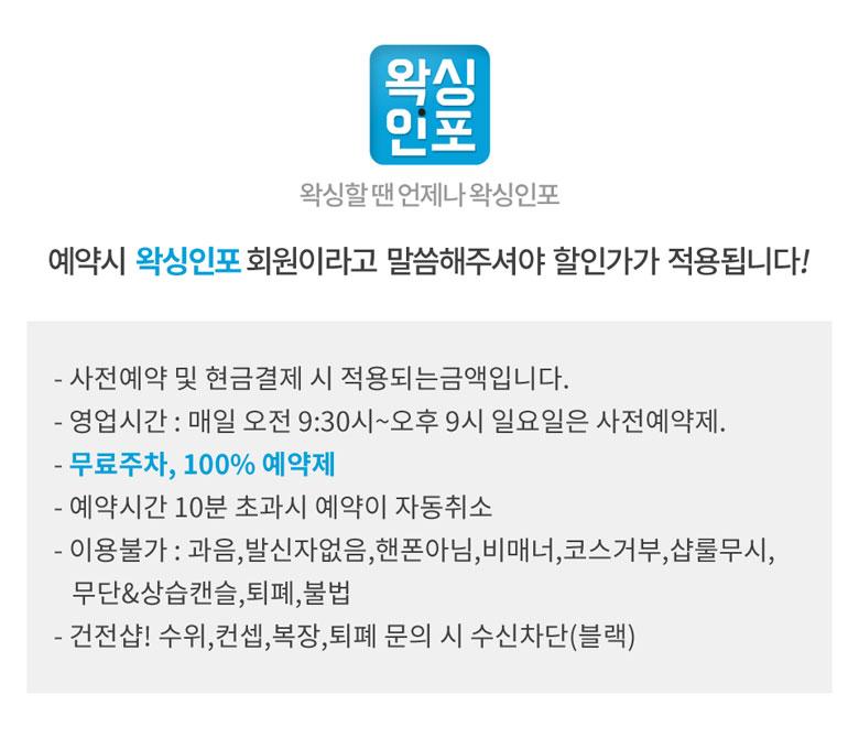 일산왁싱_라페스타왁싱_정발산역왁싱_경기_고양_일산동구_장항동_정발산역_트리플왁싱_업체설명