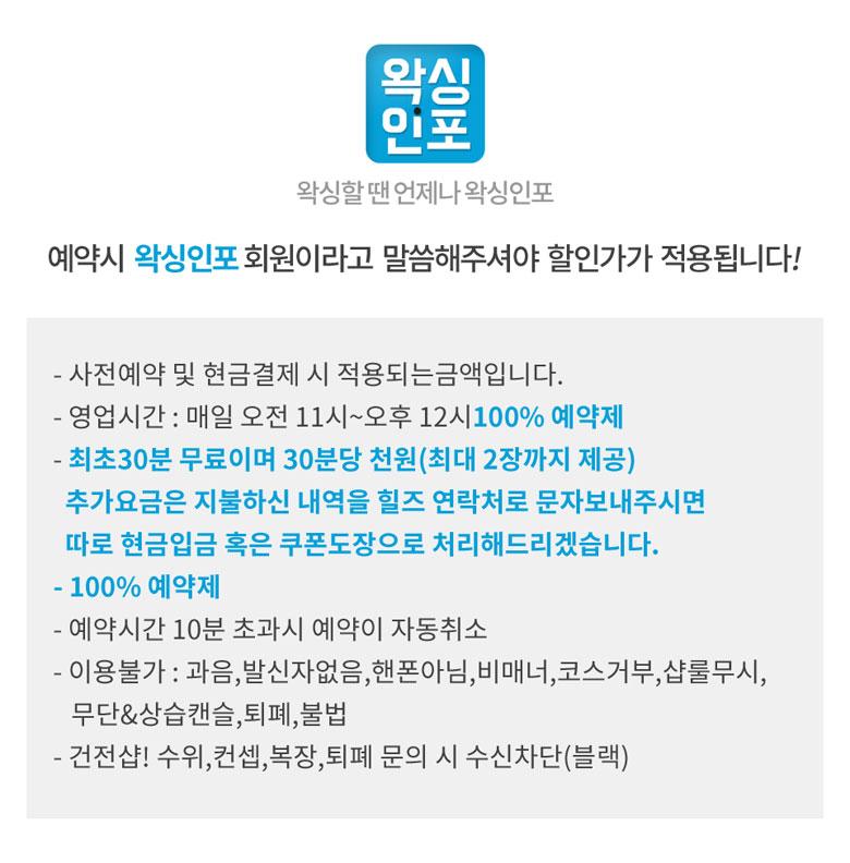 마포왁싱_공덕왁싱_서울_마포구_도화동_마포역_공덕역_웬디스네일앤왁싱_업체설명