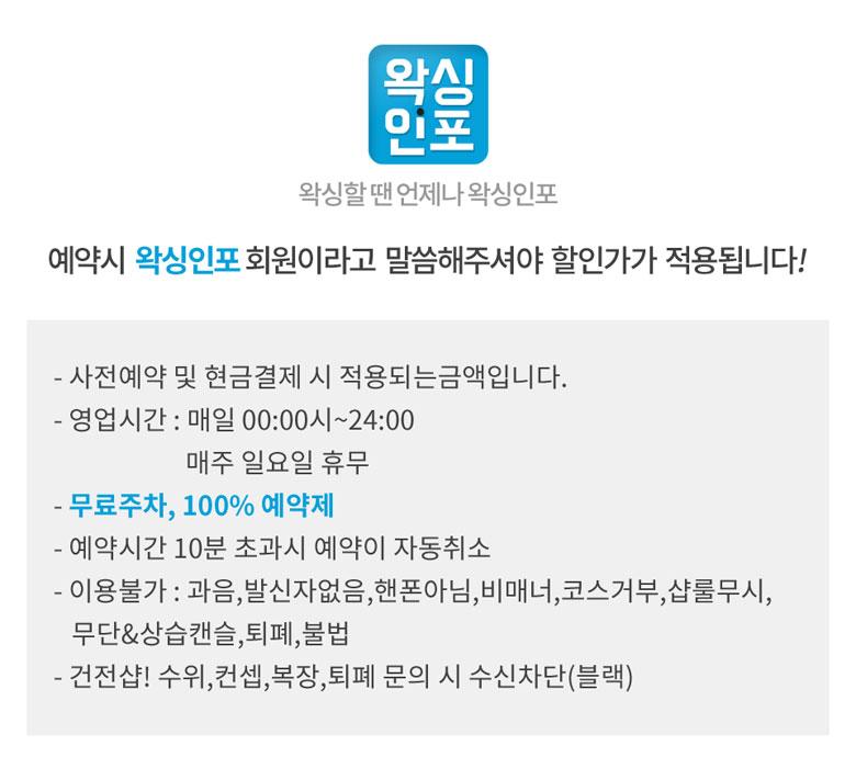 논현왁싱_신논현왁싱_강남왁싱_서울_강남구_논현동_신논현역_왁싱에미치다_업체설명
