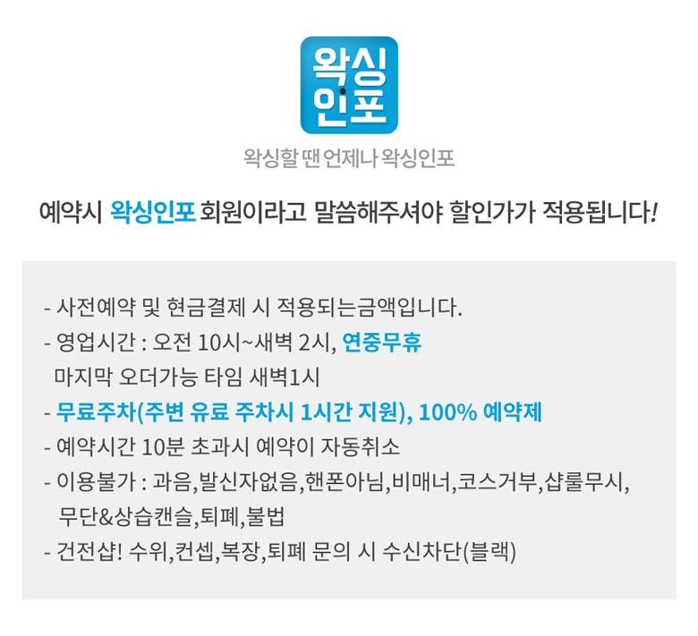 선릉왁싱_서울_강남구_역삼동_선릉역_왁싱프라다_업체설명
