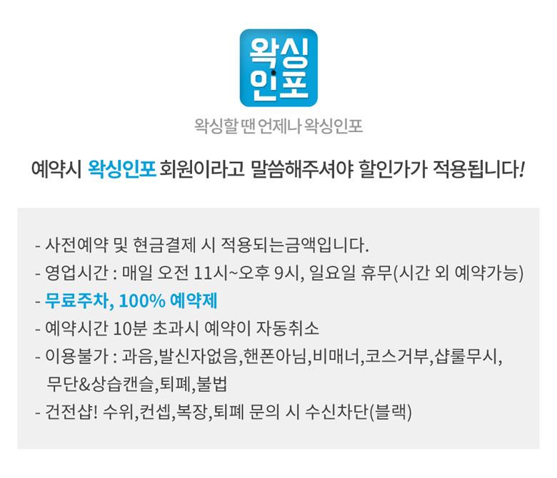 인천왁싱_부평왁싱_인천_부평구_부평동_부평역_언제나슈가링_업체설명