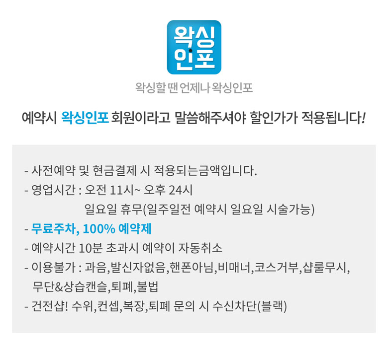 인천왁싱_부평왁싱_부평_인천_부평구_부평동_부평역_글램하우스_업체설명