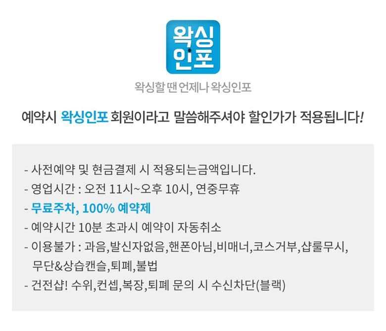 대전왁싱_대전_서구_탄방동_탄방역_뽑자슈가링대전점_업체설명
