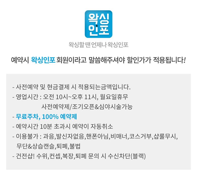 인천왁싱_청라왁싱_인천_서구_청라동_보라왁싱_업체설명