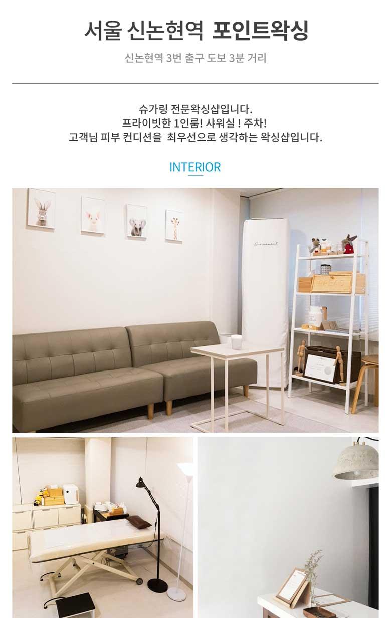 강남왁싱_서울_강남구_논현동_신논현역_포인트왁싱_업체사진