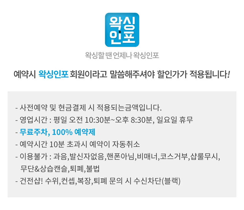 동탄왁싱_경기_화성_화성시_오산동_보니타왁싱_업체설명