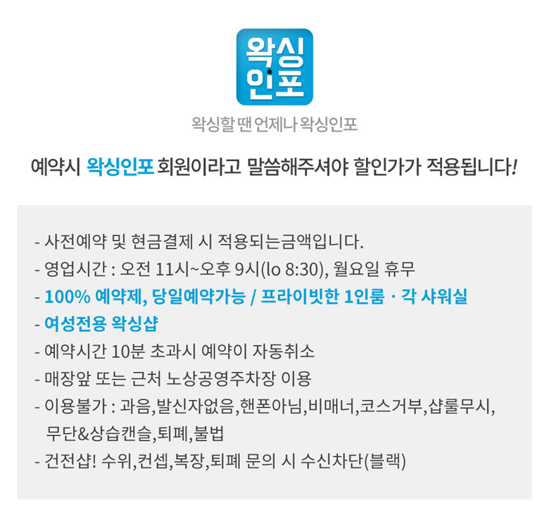 홍대왁싱_서울_마포구_서교동_홍대입구역_왁싱삼공_왁싱30_업체설명