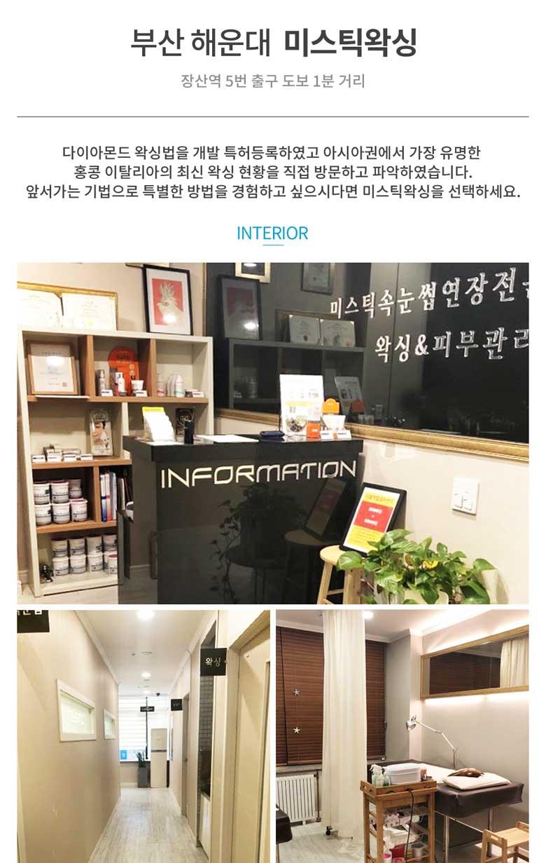 부산왁싱_부산_해운대구_좌동_장산역_미스틱왁싱_업체사진