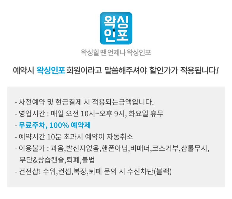 인천왁싱_인천_남동구_서창동_뷰티룸_업체설명