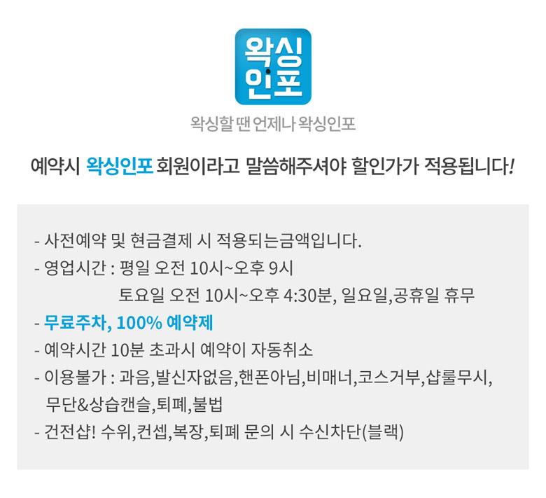 부산왁싱_부산_부산진구_부전동_서면역_공선희스킨앤바디_업체설명
