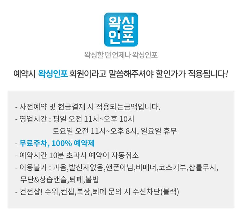 분당왁싱_분당_성남시_경기_분당구_금곡동_미금역_반디래쉬왁싱_업체설명