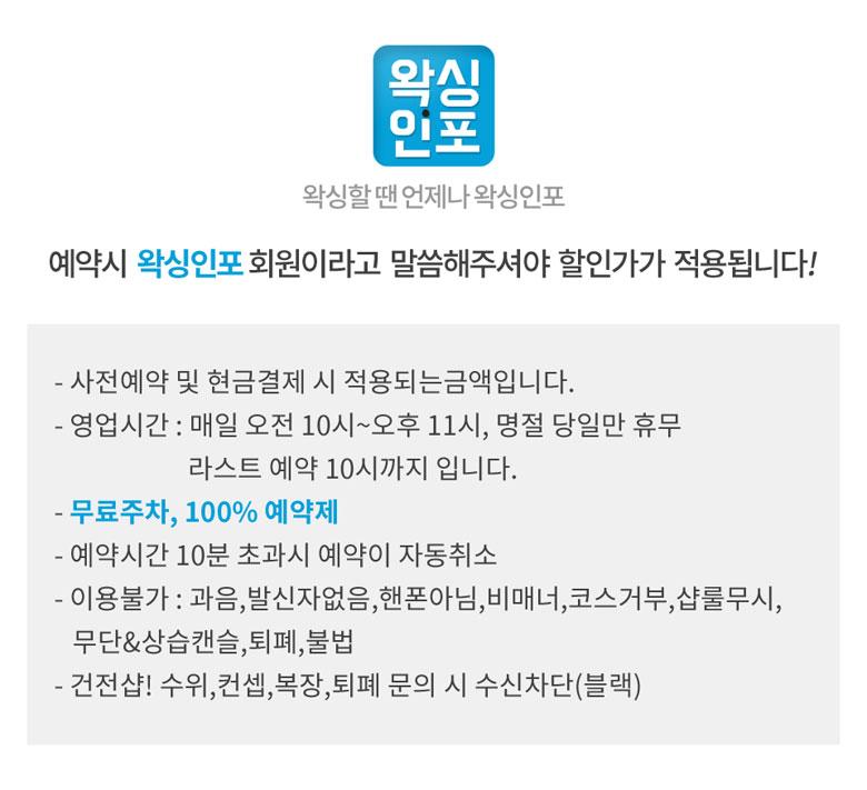 강남왁싱_서울_강남구_역삼동_신논현역_루미오슈가링왁싱_업체설명