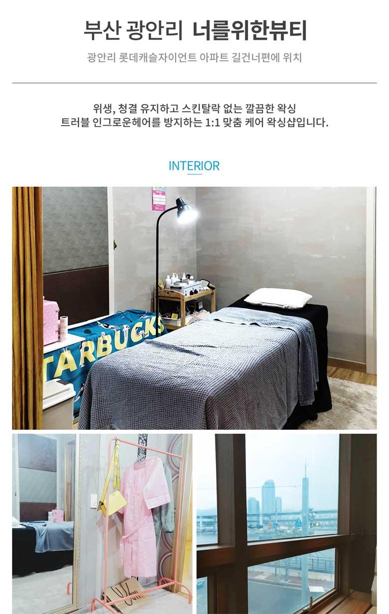 부산왁싱_부산_수영구_민락동_광안리_너를위한뷰티_업체사진