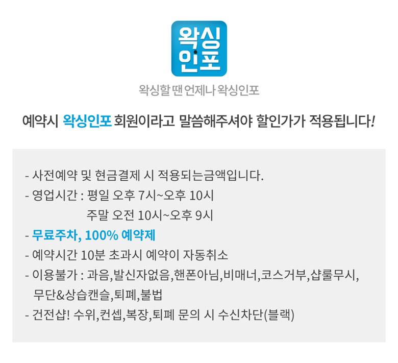 수원왁싱_수원_경기_팔달구_인계동_수원시청역_터치포유왁싱_업체설명