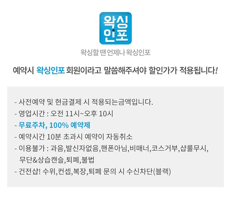 홍대왁싱_서울_마포구_동교동_파트라왁싱_업체설명