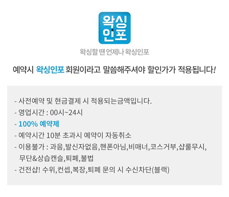 울산왁싱_울산_중구_남외동_미봄왁싱_업체설명