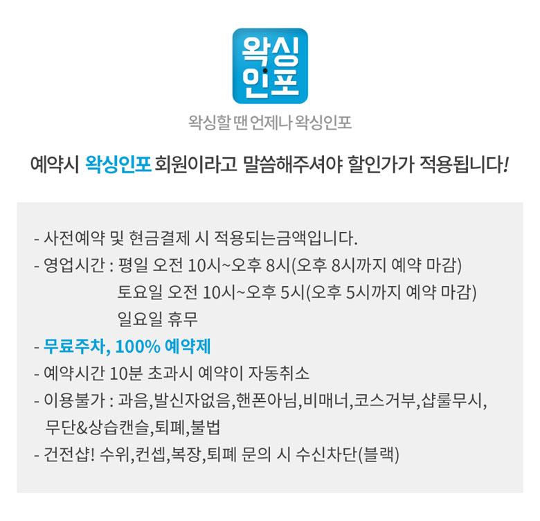울산왁싱_울산_남구_삼산동_YEO스킨앤왁싱_업체설명