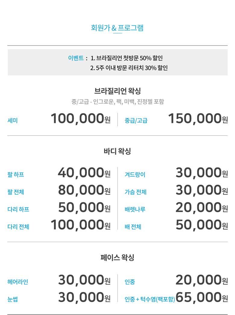 인천왁싱_인천_남동구_논현동_인천논현역_왁싱에반했어_업체가격