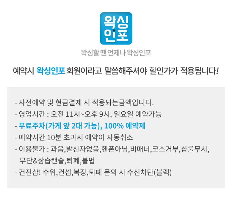 대구왁싱_대구_수성구_지산동_황금역_샵플러스마이너스_업체설명