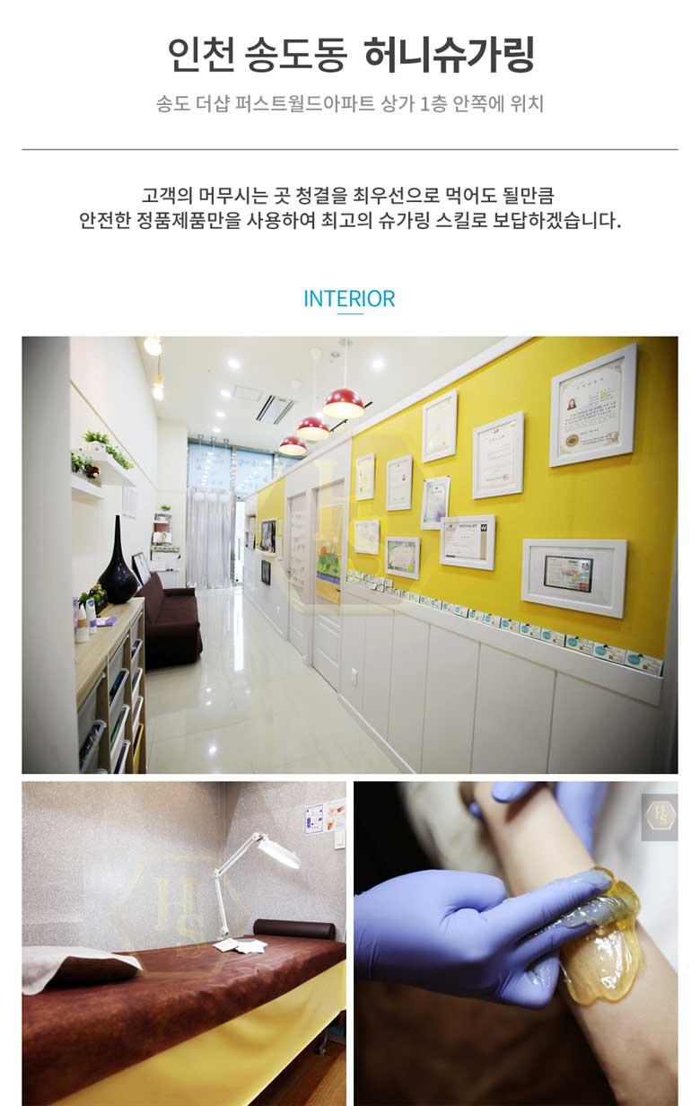 송도왁싱_인천_연수구_송도동_허니슈가링_업체사진
