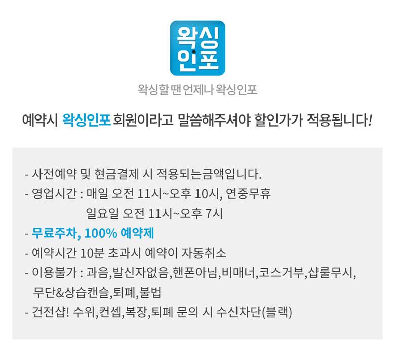왕십리왁싱_서울_성동구_도선동_왕십리역_파트라왁싱_업체설명