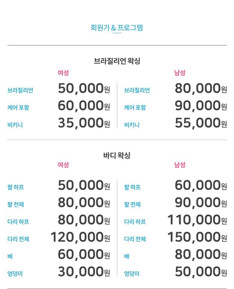 홍대왁싱_서울_마포구_서교동_홍대입구역_홍대뉴욕슈가링왁싱_업체가격