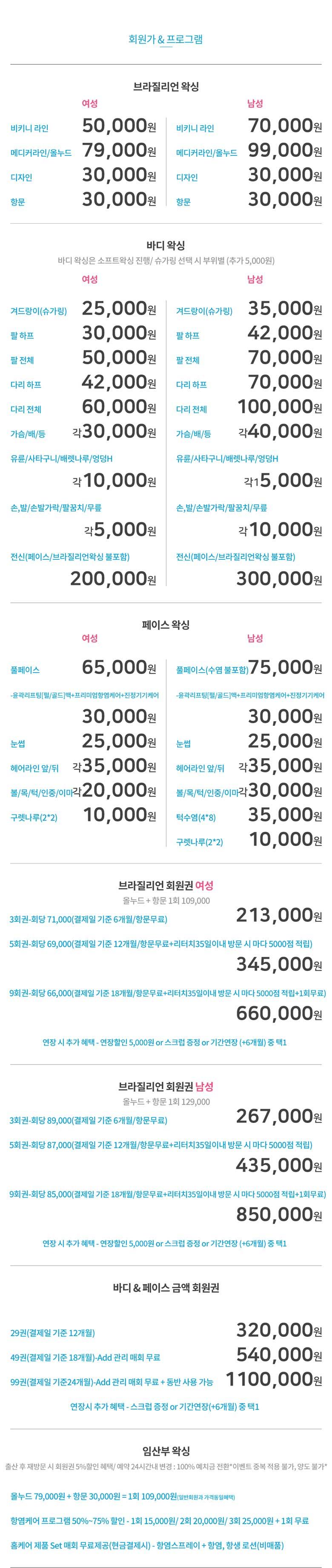 홍대왁싱_서울_마포구_서교동_상수역_슈가왁싱오브나이팅게일_업체가격