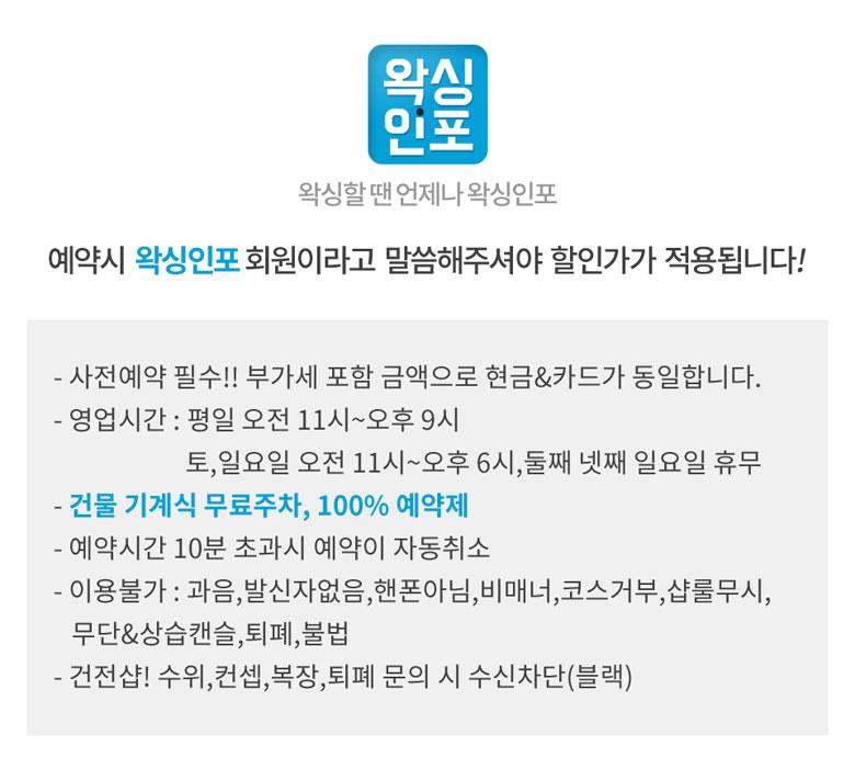 강남왁싱_서울_강남구_서초동_강남역_투왁싱강남점_업체설명