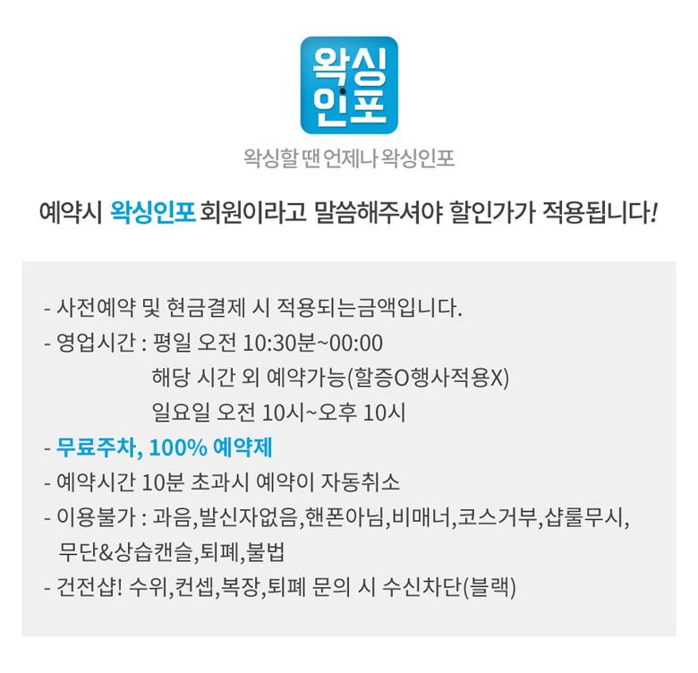 일산왁싱_일산_일산동구_장항동_정발산역_제제샵_업체설명