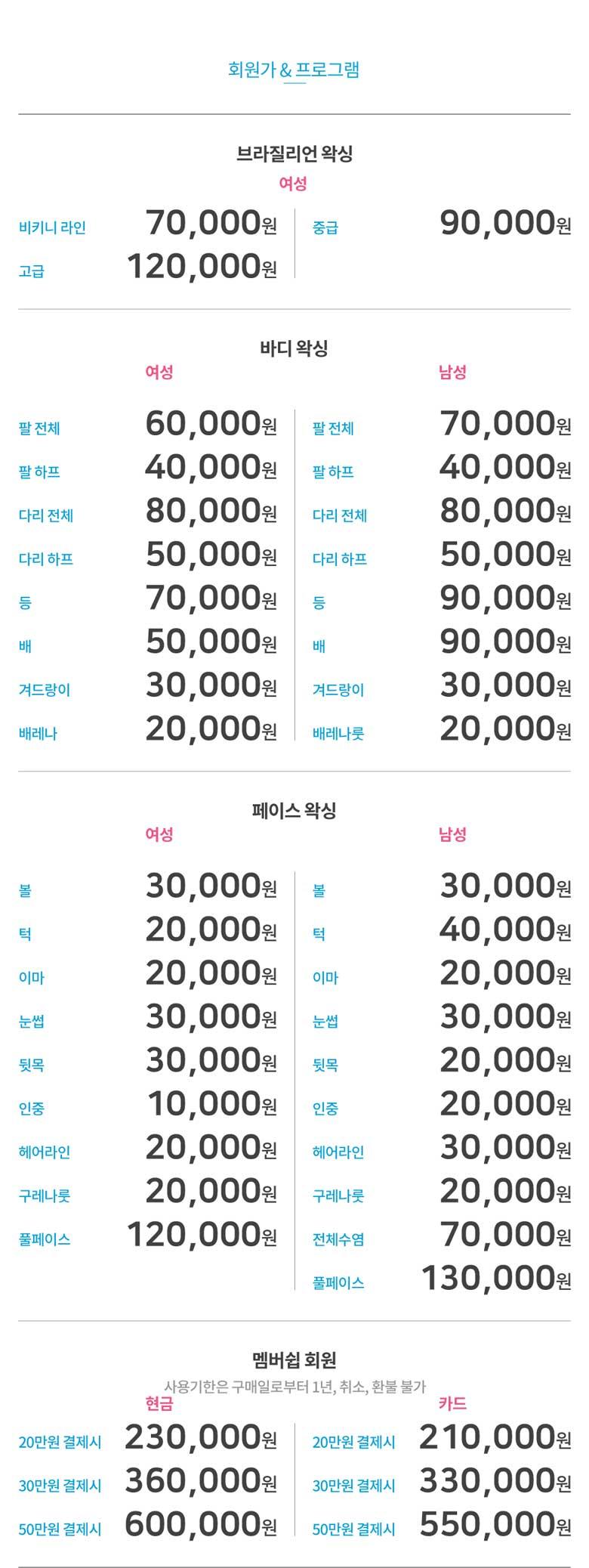 청주왁싱_충북_서원구_사창동_청주_어나더유_업체가격