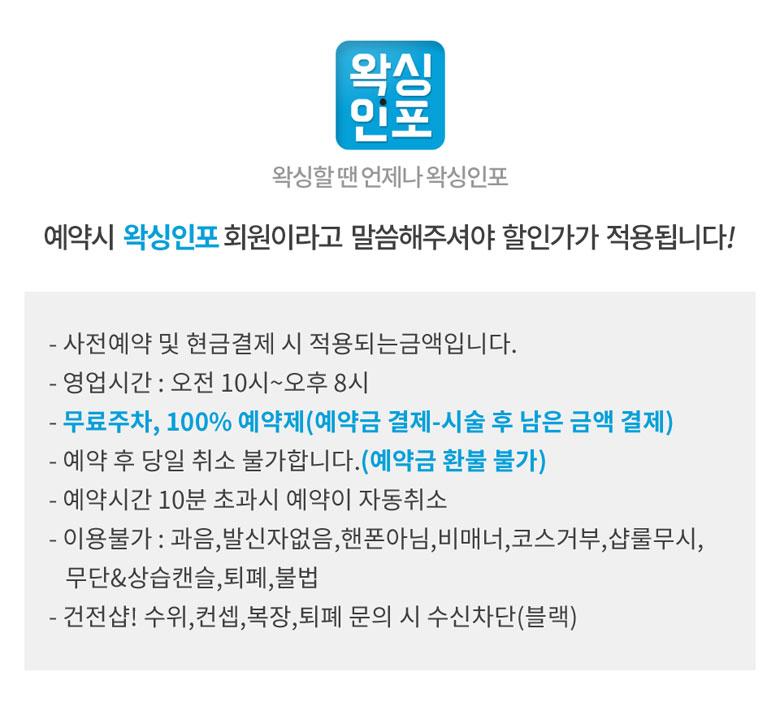청주왁싱_충북_서원구_사창동_청주_어나더유_업체설명