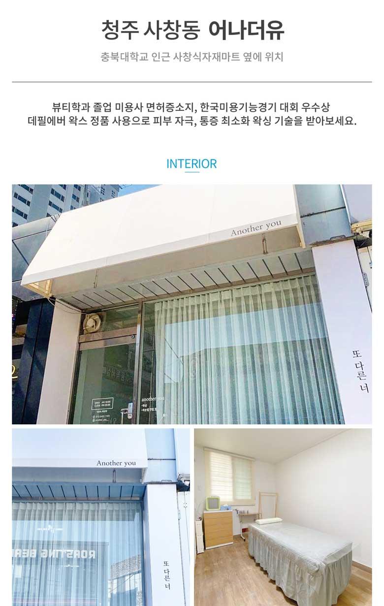 청주왁싱_충북_서원구_사창동_청주_어나더유_업체사진