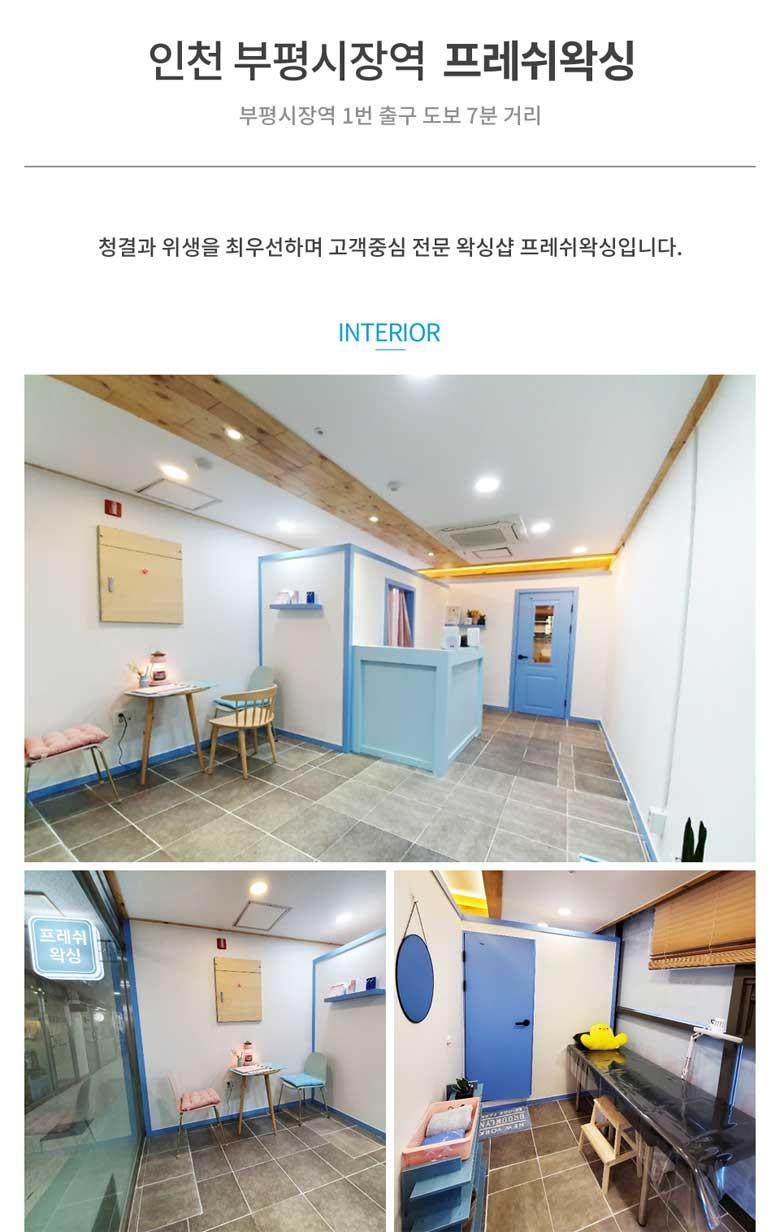 부평왁싱_인천_부평구_부평동_부평시장역_프레쉬왁싱_업체사진