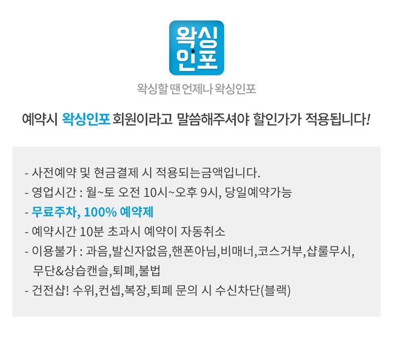 부평왁싱_인천_부평구_부평동_부평시장역_프레쉬왁싱_업체설명
